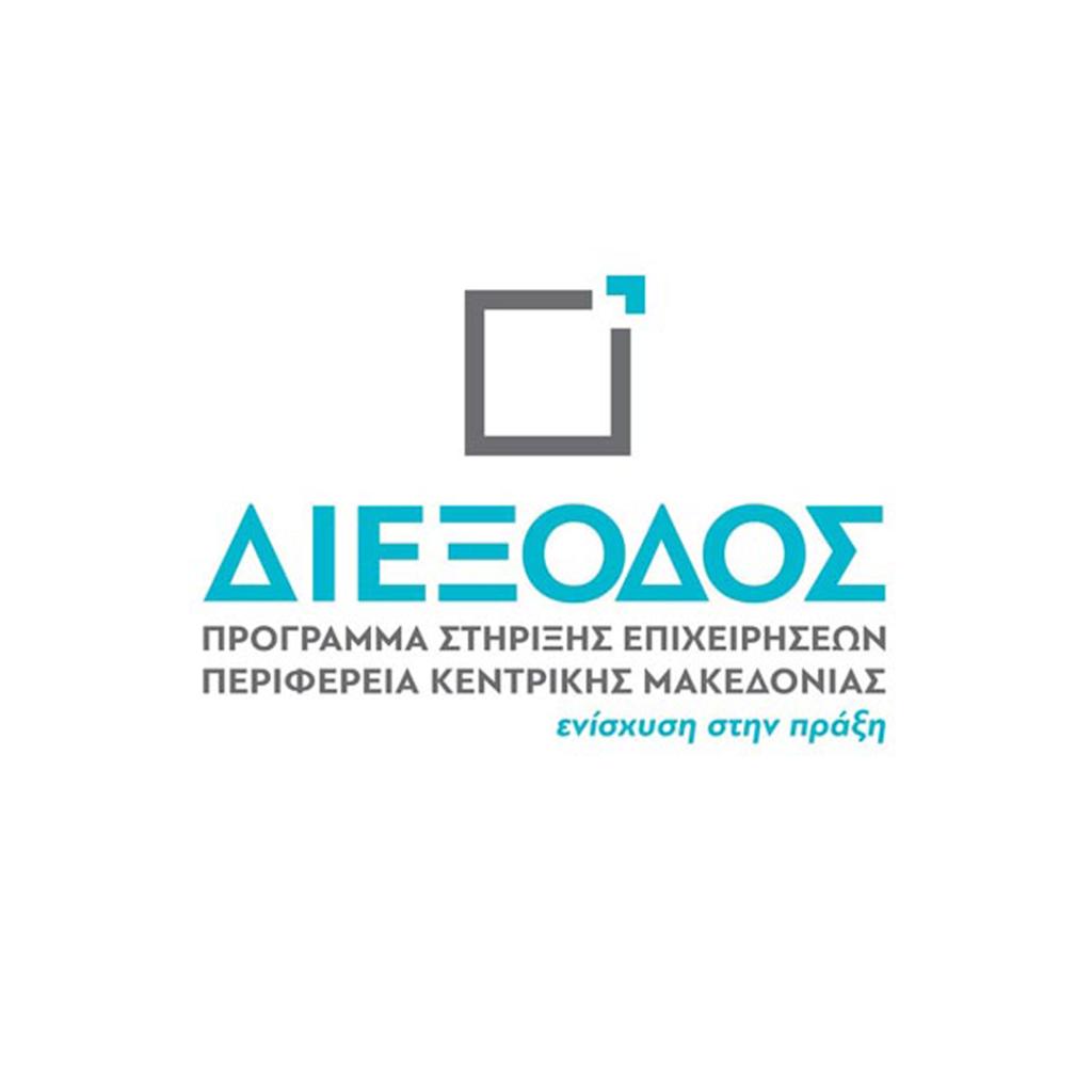 Διέξοδος – Πρόγραμμα Στήριξης Επιχειρήσεων