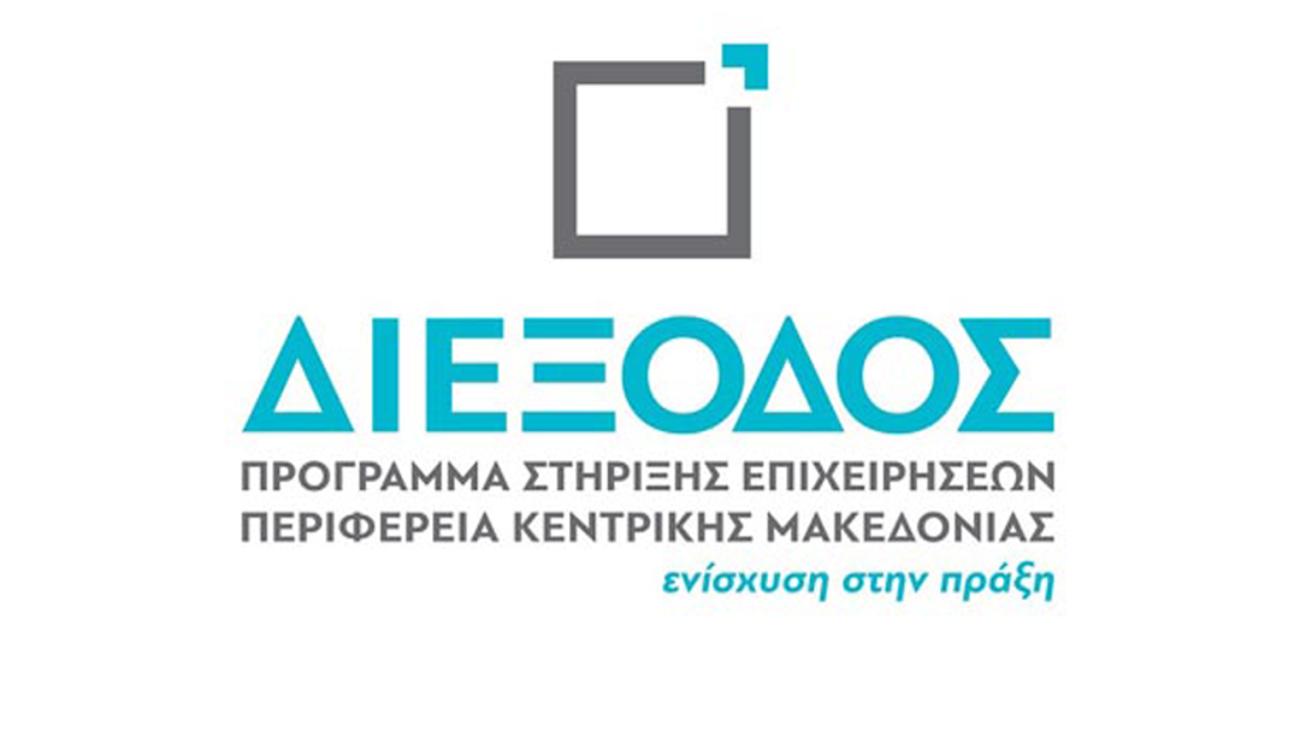 Πρόγραμμα Στήριξης Επιχειρήσεων
